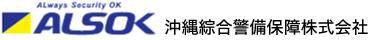 沖縄綜合警備保障株式会社 Webサイト